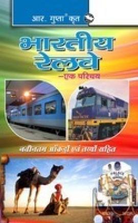 R Gupta Bhartiya Railway - Ek Parichay