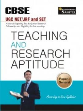 Pratiyogita Sahitya CBSE UGC NET/JRF SET General Paper  - 1