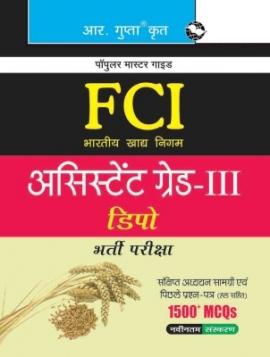 R Gupta FCI Assistant Grade-III Depot Bharti Bharti Pariksha