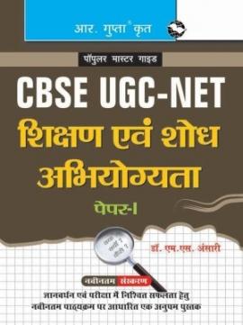 R Gupta CBSE UGC-NET Shikshan Avam Shodh Abhiyogyata Paper-I