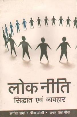 Lok Niti Siddhant Avam Vyavhar