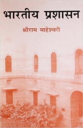 Bhartiya Prashasan