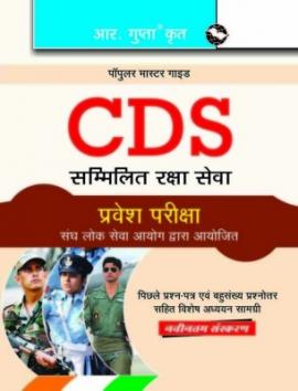 R Gupta CDS Pravesh Pariksha