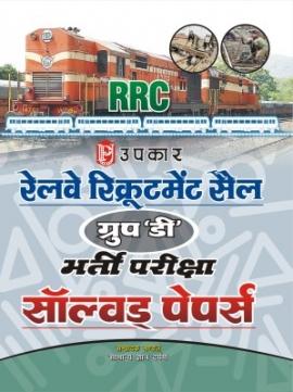 Upkar RRC Group 'D' Bharti Pariksha Solved Papers
