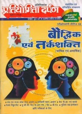 PD Special Issue Baudhik Evam Tarkshakti (Bhashik Evam Abhashik)