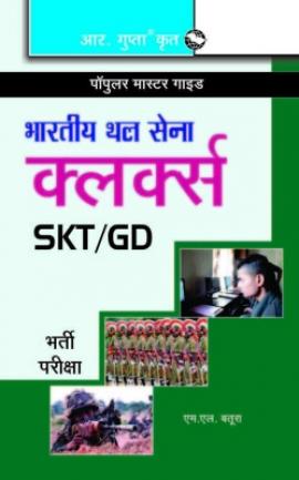 R Gupta Bhartiya Thal Sena Clerk SKT/GD Bharti Pariksha