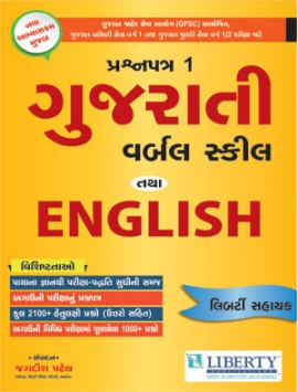 GPSC Prelims Paper-1 GUJARATI Verbal Skill Ane ENGLISH