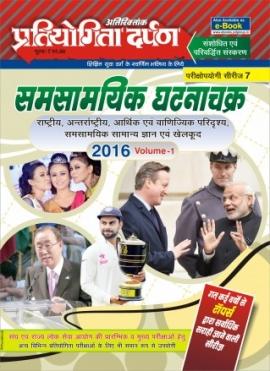 Pratiyogita Darpan Samsamyik Ghatnachakra  2016 Vol - 1