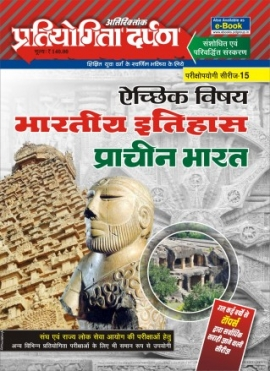 PD Special Issue Optional Subject Bhartiya Itihas - Prachin Bharat