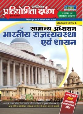 PD Special Issue Samanya Adhyayan Bhartiya Rajvyavastha Evam Shashan