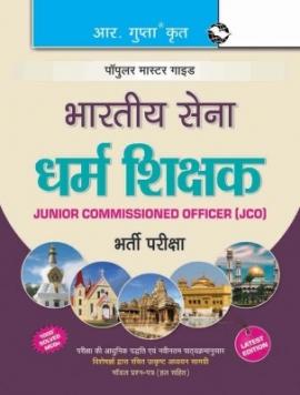 R Gupta Bhartiya Sena Dharm Shikshak Bharti Pariksha