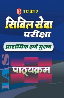 Upkar Civil Services Examination Syllabus (Preliminary & Mains)