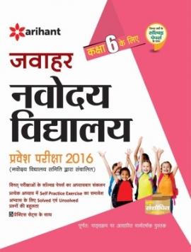 Arihant Jawahar Navodaya Vidyalaya Pravesh Pariksha For Class- 6 2016