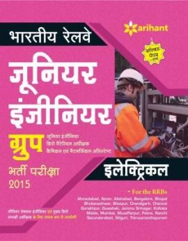 Arihant Bhartiya Railway Junior Engineer Group Electrical Recruitment Examination Guide