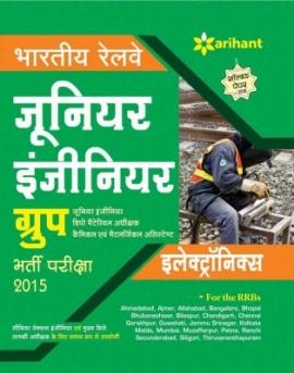 Arihant Bhartiya Railway Junior Engineer Group Electronics Recruitment Examination Guide