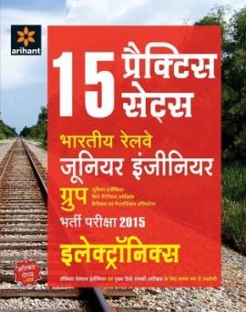 Arihant Bhartiya Railway Junior Engineer Group Electronics 15 Practice Sets