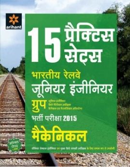 Arihant Bhartiya Railway Junior Engineer Group Mechanical 15 Practice Sets