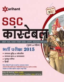 Arihant SSC Constable For BSF/NIA/CISF/ITBP/CRPF/ASSAM RIFLES (Male & Female) Guide