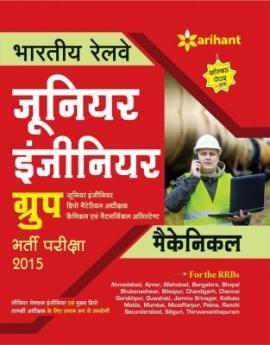 Arihant Bhartiya Railway Junior Engineer Group Mechanical Recruitment Examination Guide