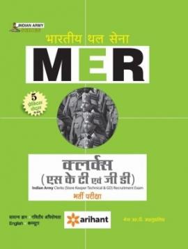 Arihant Bhartiya Bhal Sena MER Clerk (SKT & GD) Bharti Pariksha Guide