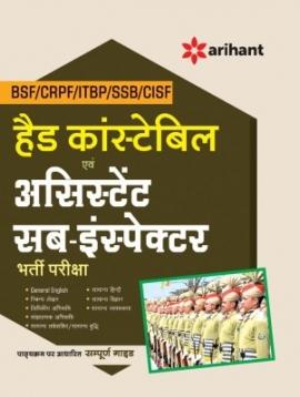 Arihant BSF/CRPF/ITBP/SSB/CISF Head Constable Avam Assistant Sub-Inspector Bharti Pariksha Guide