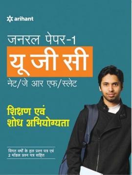 Arihant UGC NET/SET/JRF General Paper-I Shikshan Avam Shodh Abhiyogyata