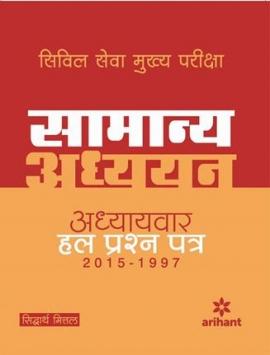 Arihant IAS Civil Seva Mukhya Pariksha Samanya Adhyayan Adhyaywar Hal Prashna-Patra 2015-1997