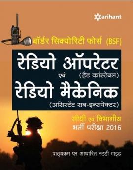 Ssb books by arihant