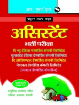 R Gupta General Insurance Assistant Bharti Pariksha Guide