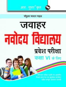 R Gupta Jawahar Navodaya Vidyalaya Pravesh Pariksha For Class-VI