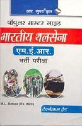R Gupta Bhartiya Thalsena M.E.R. Bharti Pariskha Guide