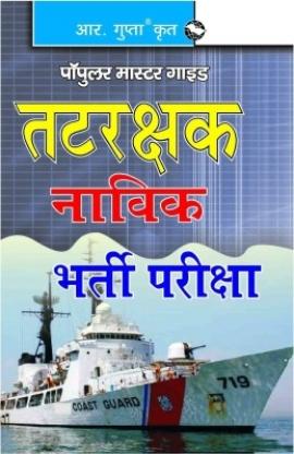 R Gupta Bhartiya Tat-Rakshak Navik  Bharti Pariksha