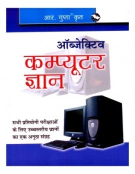 R Gupta Objective Computer Gyan