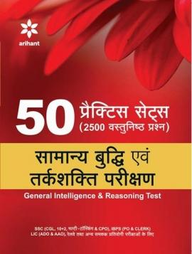 Arihant Samanya Buddhi Avam Tarkshakti Parikshan 50 Practice Sets (2500 Vastunishth Prashno)