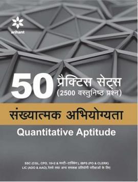 Arihant Sankhyatmak Abhiyogyata 50 Practice Sets (2500 Vastunishth Prashno)