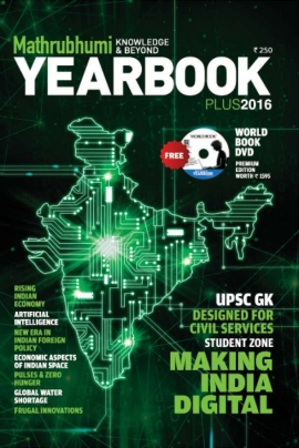 Mathrubhumi Year Book 2016
