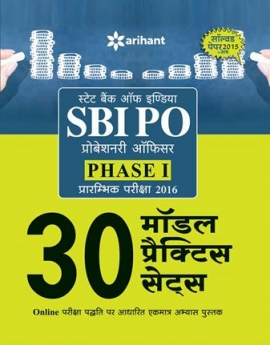 Arihant SBI PO Phase-I Preliminary Examination 30 Model Practice Sets 2016