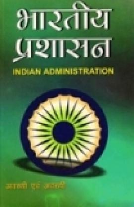 Bhartiya Prashasan ( Indian Administration )