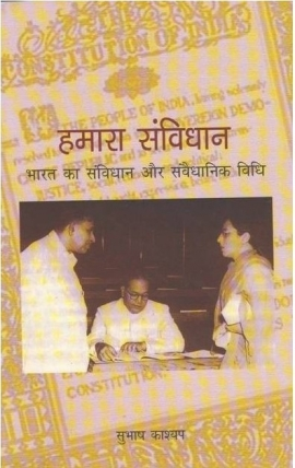 Hamara Samvidhan