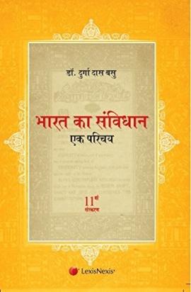 Bharat Ka Samvidhan Ek Parichay (11th edition)