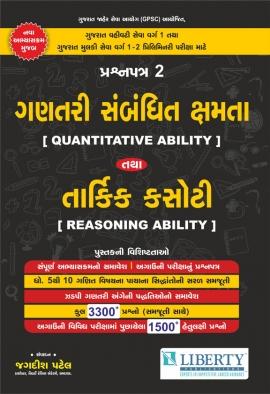 GPSC Prelims Paper-2 Quantitative Ability & Reasoning Ability
