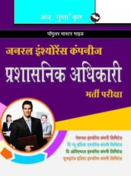R Gupta G.I.C Prashasnik Adhikari Bharti Pariksha Guide