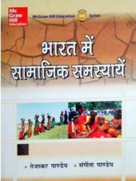 McGraw Hill Bharat Mein Samajik Samasyayein