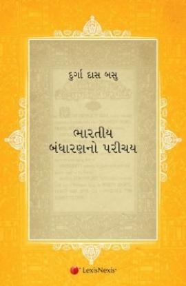 Lexis Nexis Bhartiya Bandharan No Parichay