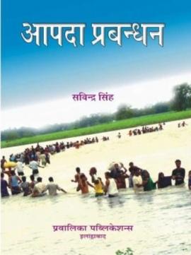 Aapda Prabandhan