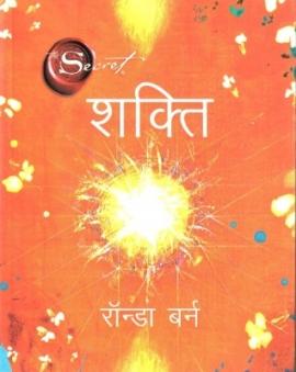 The Secret : Shakti