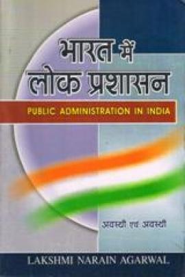Bharat Mein Lok Prashasan : Public Administration In India
