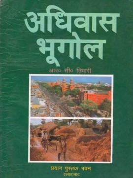 Adhivas Bhugol