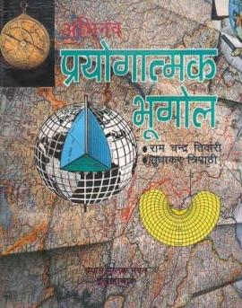 Abhinav Prayogatmak Bhugol