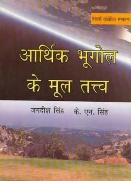 Arthik Bhugol Ke Multatva